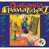 Zabavna gramatika za prvi razred (dodatni materijal) - Autor Simeon Marinković  Cene