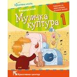 Muzička kultura 1. udžbenik za prvi razred osnovne škole - Autori Vladica Ilić  Cene