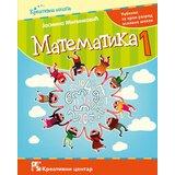 Matematika 1. udžbenik za prvi razred osnovne škole - Autor Jasmina Milinković  Cene