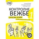 Kontrolne vežbe iz srpskog za 1. razred (dodatni materijal) - Autori Jelisaveta Delić, Aleksandra Stefanović, Aleksandra Stanić  Cene